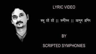 Modhu hoi hoi bish khawaila | Bangla Song | BADTAMEEZ