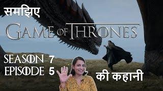 Game Of Thrones Season 7 Episode 5 - Explained - Hindi