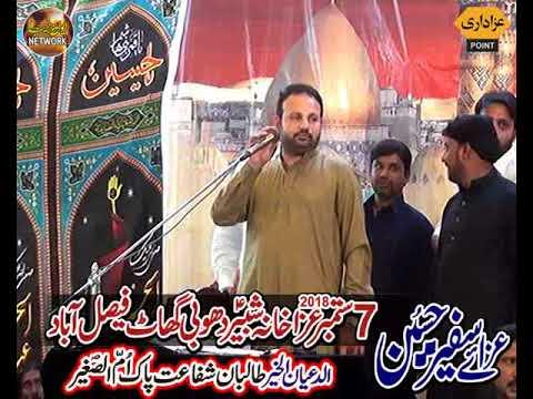Zakir yasir gafar Majlis 7 September 2018 Dhobi Ghat Faisalabad