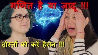 गणित है या जादू ?? दोस्तों को करें हैरान !!! - Amaging Maths Magic Trick - Hindi