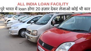 20-30 हज़ार में कार downpayment all india loan second hand car market in delhi rohini/pajero,fortuner
