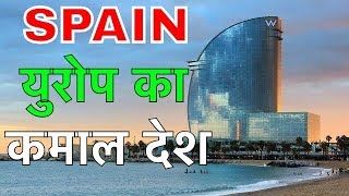SPAIN FACTS IN HINDI || SPAIN VIDEO IN HINDI || SPAIN LIFESTYLE CULTURE || AMAZING SPAIN