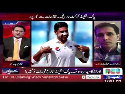 Mohammed Amir Is Back | England Vs Pakistan 2016 Series | Neo News