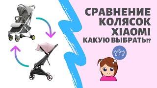 Сравнение колясок Xiaomi MITU Baby Folding Stroller и Bebehoo Start Lightweight