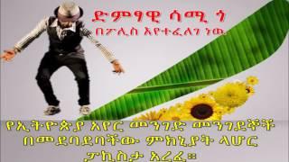 ETHIOPIA : Singer Sami Go damages Kamizu Stidio | March 19, 2017