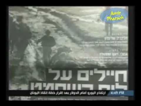شهادات اليهود بعد حرب اكتوبر1973.