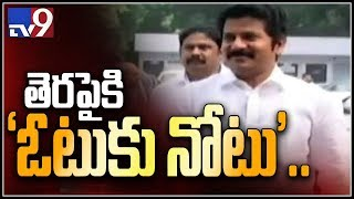 Cash for vote case: Revanth Reddy appeared before ED