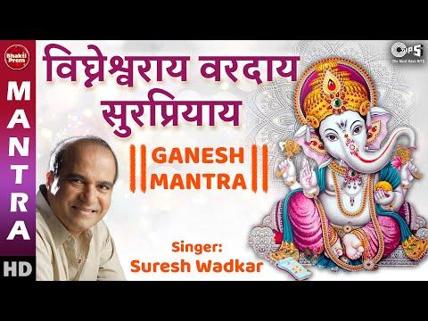 Vigneshwaraya Vardaya Surprayaya by Suresh Wadkar - With Lyrics - Ganpati Stuti - Sing Along