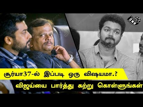 Kerala Minister Says Learn Great Things From Vijay & Prabhas | Suriya 37 Special | Sarkar