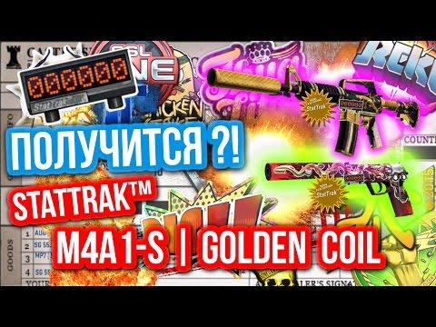 Контракты Обмена : StatTrak™ M4A1-S | Golden Coil - Получится?!
