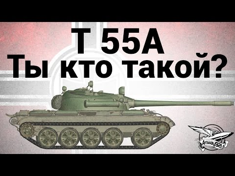 T 55A - Ты кто такой?