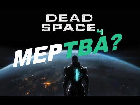 DEAD SPACE 4, МЕРТВА ??????