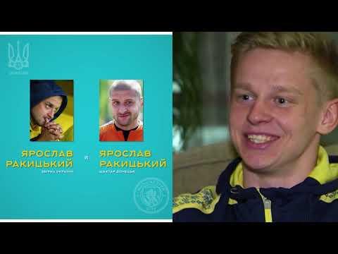 Зинченко сравнил игроков Ман Сити и сборной Украины