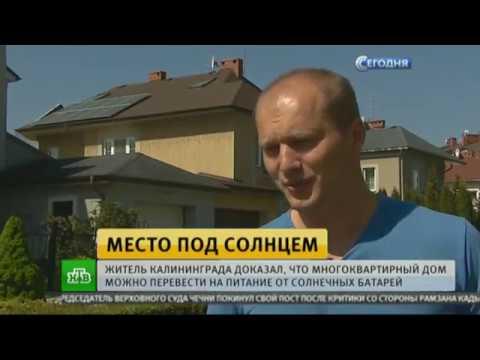 В Калининграде горожанин отдает излишки электроэнергии от солнечных батарей в сеть