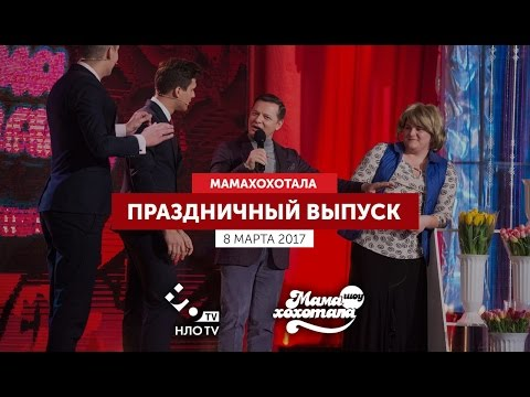 Мамахохотала | Праздничный концерт к 8 марта | Ляшко, Room Factory, Melovin, NAVI, Oleynik