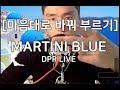 VERSION DEUX DPR LIVE MARTINI BLUE COVER 1000챌린지 60 mp3