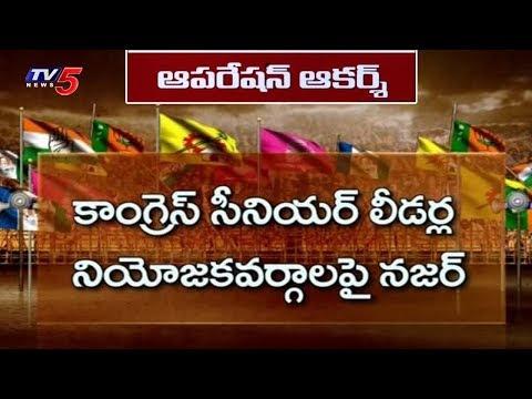 టీ కాంగ్రెస్ నేతలపై టీఆర్ఎస్ రాజకీయ వ్యూహం! | TRS Operation Akarsh | Political Junction | TV5 News