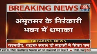 Amritsar के निरंकारी भवन में बम विस्फोट, 3 की मौत- 8 घायल | Breaking News