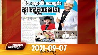 Paththaramenthuwa - (2021-09-07) | ITN