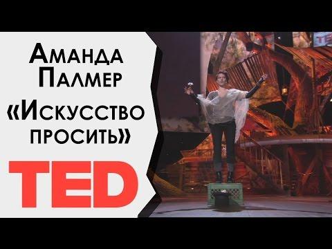 [ТЕД на русском] Аманда Палмер «Искусство просить» (Amanda Palmer TED talks RUS)