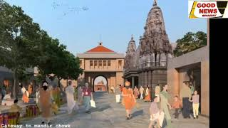 """एनीमेशन बने इस वीडियो को जरूर देखें,ऐसा दिखेगा विश्वनाथ मंदिर """"कारीडोर"""" चैनल को सब्सक्राइब जरूर करें"""