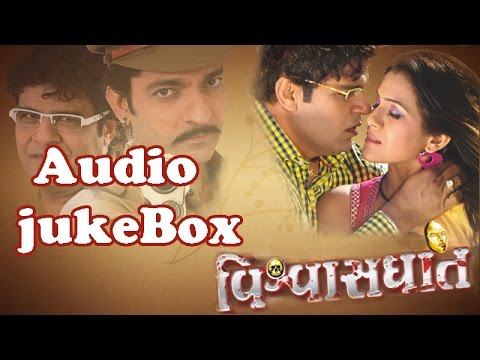 Best Gujarati Film  Vishwasghaat Songs | Audio Jukebox | Hitu...
