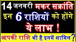 Download video Makar Sankranti 2018 14 जनवरी मकर सक्रांति इन 6 राशियों को होंगे ये लाभ