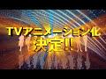 「B-PROJECT~鼓動*アンビシャス~」特報PV