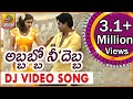 Abbabbo Ne Debba Dj Song | Telugu Dj Video Song | Latest Telangana Folk Dj Songs 2018 | Janapada Dj