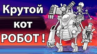 Крутой кот РОБОТ ! ( Battle Cats )