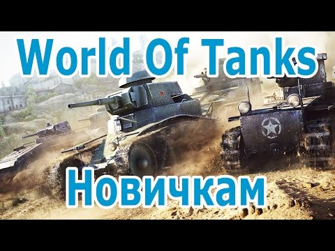 World Of Tanks Новичкам