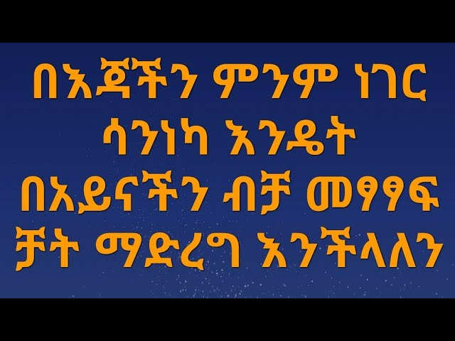 [ Amharic ] how to use EVA facial Mouse App