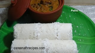 Steamed Rice Cake - Kerala Puttu Recipe - How to make Puttu