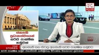 Ada Derana Prime Time News Bulletin 6.55 pm -  2018.11.18