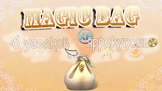 MAGIC BAG | 6 узелков | Яррокупюры