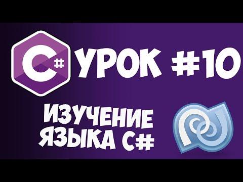 Уроки C# (C sharp) | #10 - Цикл foreach