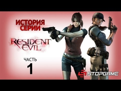  . Resident Evil,  1