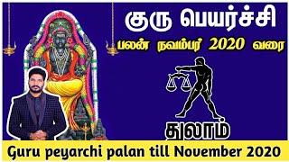 Guru peyarchi palan 2019 thulam | குரு பெயர்ச்சி துலாம் ராசி பலன்2019