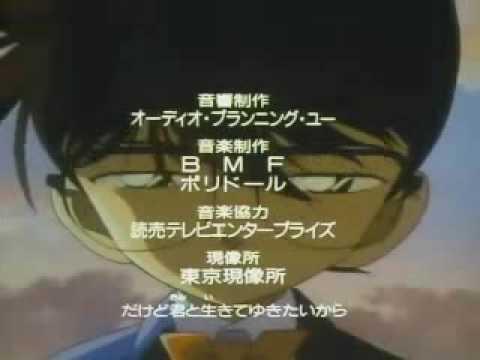 Shinichi Music Video