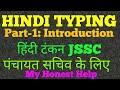 JSSC HINDI TANKAN TUTORIAL PART-1 || HINDI TYPING SIKHEN