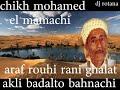 Chikh mohamed el mamachi araf rouhi rani ghalat الشيخ محمد المماشي عارف روحي راني غالط