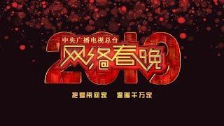 《中央广播电视总台2019央视网络春晚》 把爱带回家 20190128   CCTV春晚