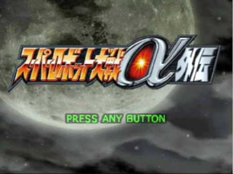 SRW Alpha 2 OST In My Dream