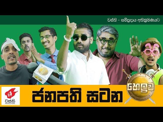 Janapathi Satana  -  Wasthi Productions thumbnail