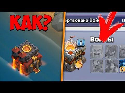 РАТУША НА ВОДЕ?! ИГРОК БЕЗ КАЗАРМ?! Clash of Clans