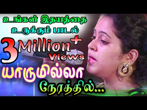 Reshma Abraham - Yaarum Ilaa Nerathil - Tamil Christian song -Musi Care 2015 HD [ Official ]