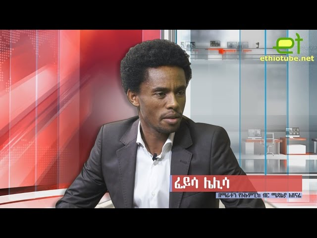 Ethiopia: EthioTube ልዩ ዝግጅት - Interview with  Feyisa Lilesa | September 2016