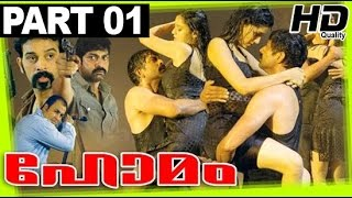 Dear Friend Malayalam Full Movie 2013   Malayalam Movies Online   New Releases [HD] Part 1
