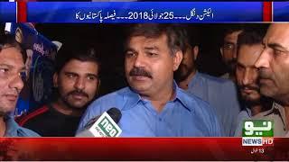 """Faisala Pakistaneo ka"" with Aneela Zaka   28 June 2018   Neo News HD"