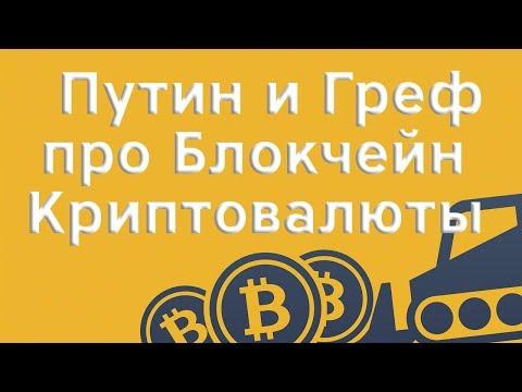 Путин и Греф про Блокчейн Криптовалюта - Путин призвал совершить рывок в развитии цифровой экономики